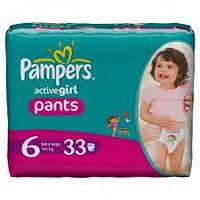 Подгузники-трусики Pampers Active girl pants 6 для девочек 33шт.