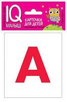 IQ малыш. ENGLISH. Касса букв. Набор карточек для детей.