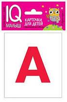 IQ малюк. Розумний малюк. ENGLISH. Каса букв. Набір карток для дітей.