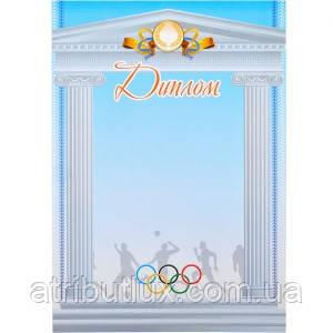 Диплом спортивный голубой с кольцами продажа сувенирные значки  Диплом спортивный голубой с кольцами