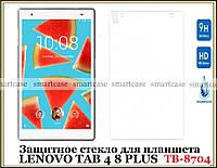 Водостойкое защитное стекло для планшета Lenovo tab 4 8 Plus TB 8704X прочность 9H