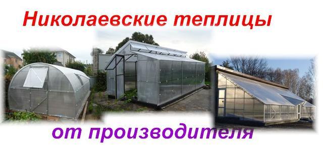 теплицы  митлайдера Николаев