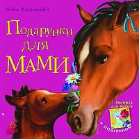 """Книга Ранок """"Подарунки для мами"""" вірші м/о"""