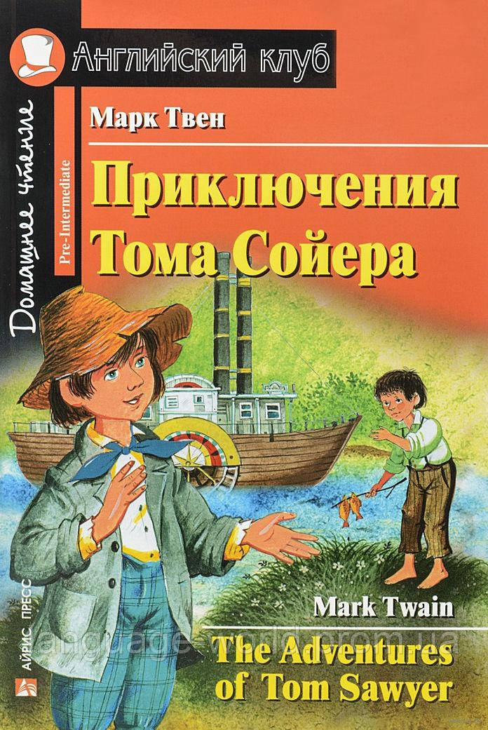 Приключения тома сойера скачать книгу марка твена: скачать.