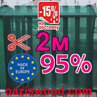 Сетка для забора маскировочная, затеняющая 2м 95% Венгрия