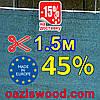 Сетка затеняющая, маскировочная 1,5м 45% Венгрия