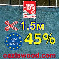 Сетка затеняющая, маскировочная 1,5м 45% Венгрия, фото 1
