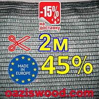 Сетка маскировочная, затеняющая 2м 45% Венгрия