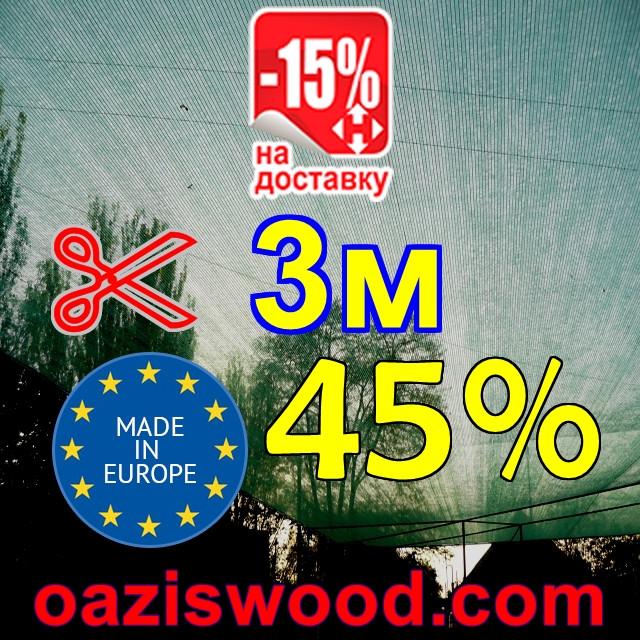 Сітка затіняюча, захисна 3м 45% Угорщина