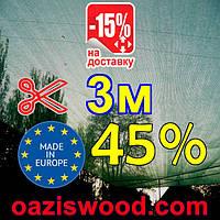 Сетка затеняющая, защитная 3м 45% Венгрия, фото 1