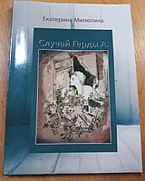 Случай Герды А. Екатерина Милютина