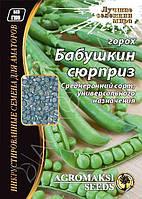 "Горох овощной ""Бабушкин сюрприз"" 30г ТМ Агромакси"