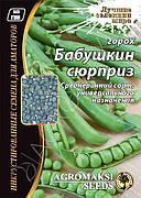 "Горох овочевий ""Бабусин сюрприз"" 30г ТМ Агромакси"