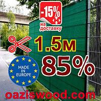 Сетка затеняющая маскировочная для забора высота 1,5м 85% Венгрия