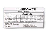 Блок питания Linkworld LPG12-35E 550W