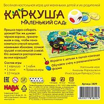 Настольная игра Каркуша: Маленький сад, фото 3
