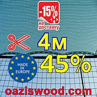 Сетка затеняющая 4м 45% Венгрия защитная, маскировочная