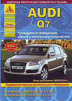 AUDI  Q 7  Модели с 2006 года  Руководство по ремонту и техническому обслуживанию