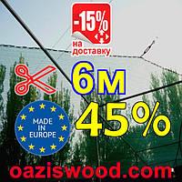 Сетка маскировочная, затеняющая 6м 45% Венгрия