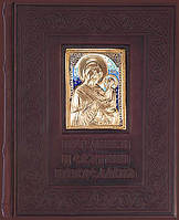Праздники и святыни православия в кожаном переплете ручной работы 31х24 см 448 стр