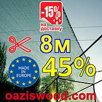 Сетка маскировочная, затеняющая 8м 45% Венгрия