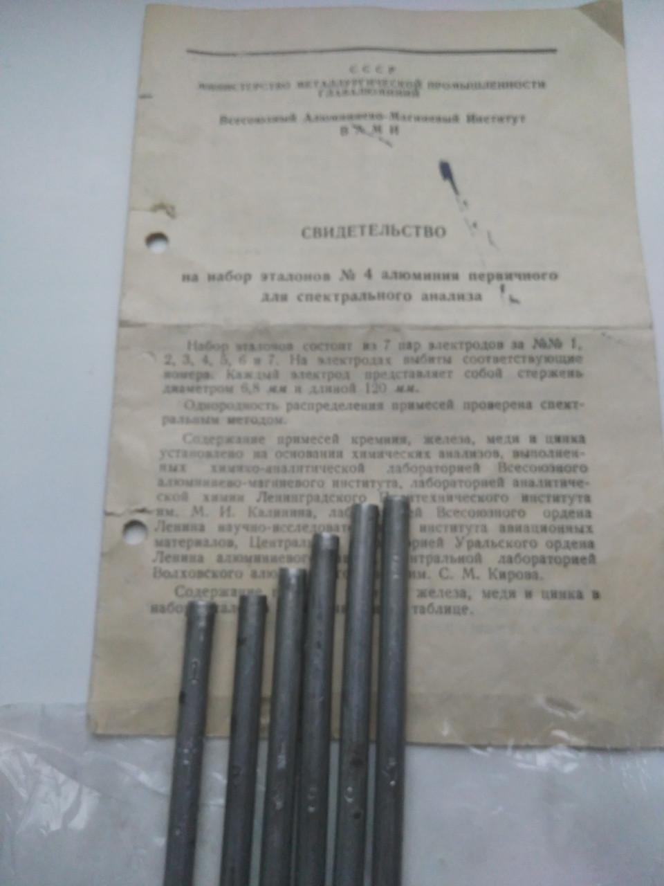 Комплект №4(1,3,4,5,6,7) СОП алюминий первичный