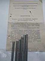 Комплект №4(1,3,4,5,6,7) СОП алюминий первичный, фото 1