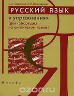 Русский язык в упражнениях./для говорящих на английском языке/Хавронина С.А.