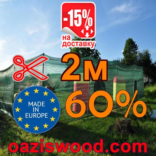 Сетка маскировочная, затеняющая 2м 60% Венгрия - на метраж.