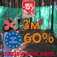 Сетка затеняющая 3м 60% Венгрия