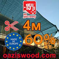 Сетка маскировочная, затеняющая, защитная  4м 60% Венгрия - на метраж.
