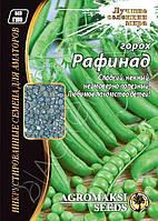 """Горох овощной """"Рафинад"""" 30г ТМ Агромакси"""