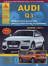 AUDI Q 3 Модели с 2011г. Руководство по эксплуатации, ремонту и техническому обслуживанию.