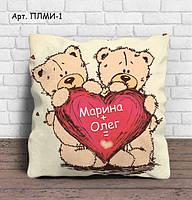 Подарочная подушка с Вашими именами. Подарок на день святого Валентина