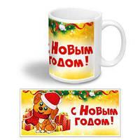 """Керамическая чашка """"Год собаки"""""""