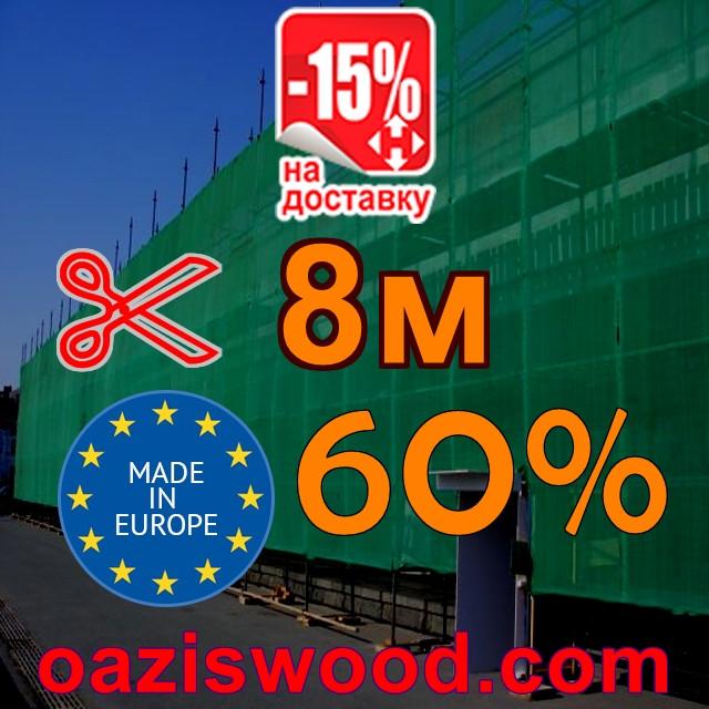 Сетка затеняющая 8м 60% Венгрия - защитная, маскировочная