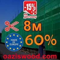 Сетка маскировочная, затеняющая 8м 60% Венгрия