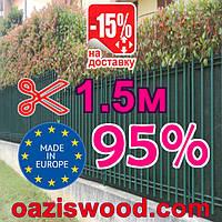Сетка на забор маскировочная, затеняющая 1.5м 95%  Італійська якість