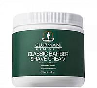 Крем для бритья Clubman Classic, 453 г