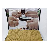 Чехол на диван и 2 кресла Halley  Бежевый