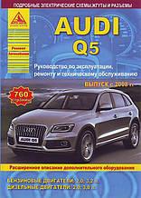 AUDI  Q 5  Модели с 2008 года Руководство по эксплуатации, ремонту и техническому обслуживанию