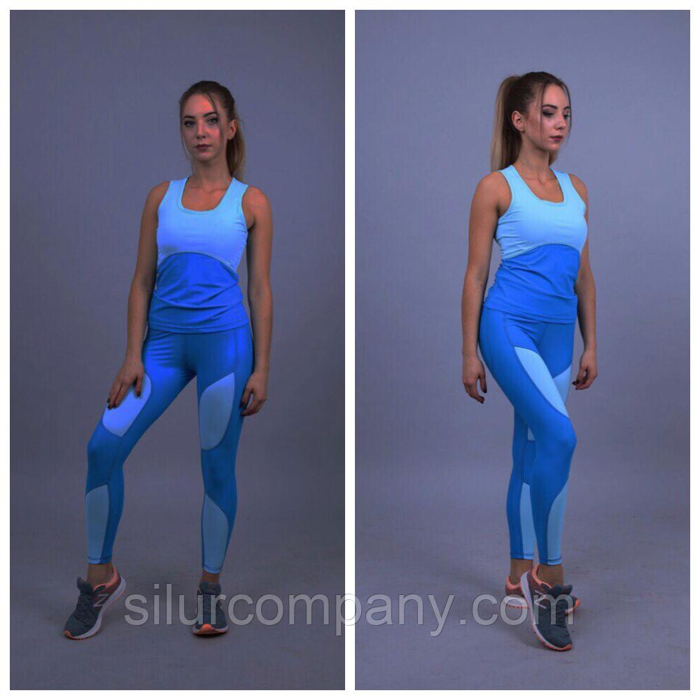 8586963ef1ea Голубой спортивный костюм женский   Спортивные лосины + спортивный топ для  фитнеса - Интернет магазин