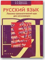 Русский язык.Лексико-грамматический курс для начинающих.Хавронина С.А.