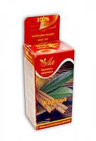 Корица (эфирное масло 5 мл.)