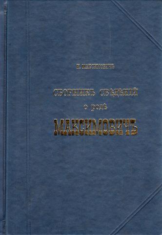 Сборник сведений о роде свт. Иоанна Шанхайского «Максимович»