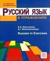 Русский язык в упражнениях.Хавронина С.А.