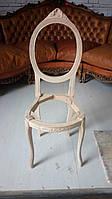 Эксклюзивный  резной деревянный стул в стиле барокко, каркас.