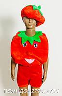 Детский карнавальный костюм Помидор