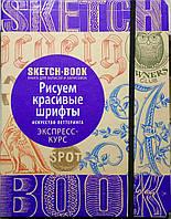 Скетчбук Рисуем красивые шрифты