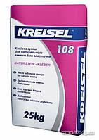 Белый эластичный клей для натурального камня Kreisel Natursteinkleber 108